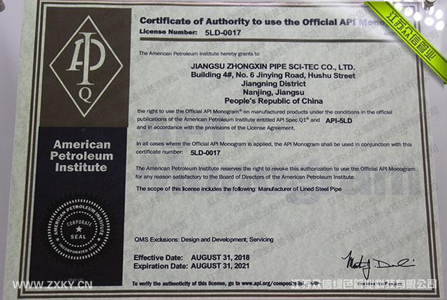 API5LD认证证书