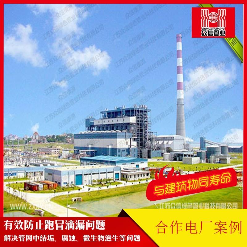 合作电厂案例