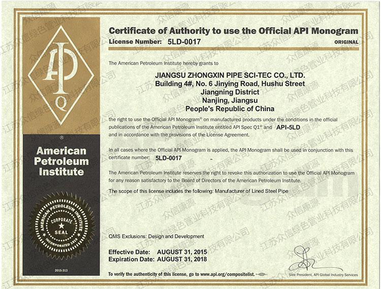 美国石油学会认证