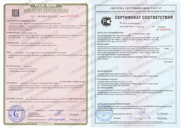 俄罗斯高思特证书