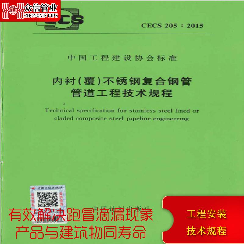 管道技术规程